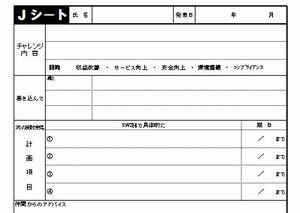 J(自慢)シート